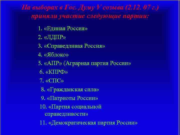 На выборах в Гос. Думу V созыва (2. 12. 07 г. ) приняли участие