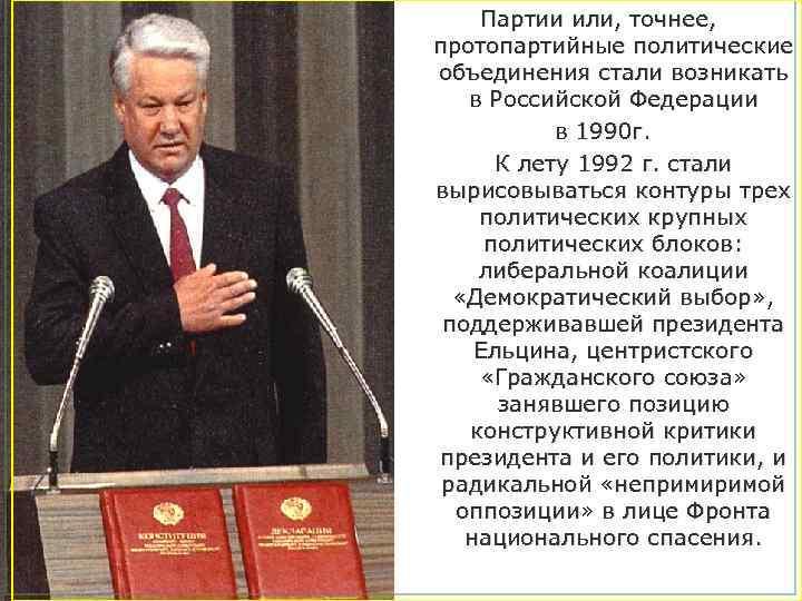 Партии или, точнее, протопартийные политические объединения стали возникать в Российской Федерации в 1990 г.