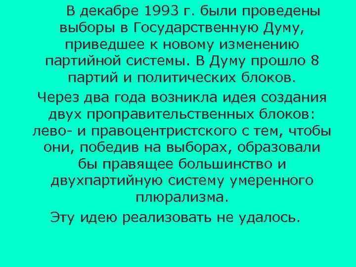 В декабре 1993 г. были проведены выборы в Государственную Думу, приведшее к новому изменению