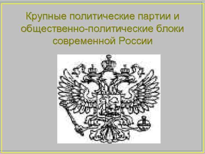 Крупные политические партии и общественно-политические блоки современной России