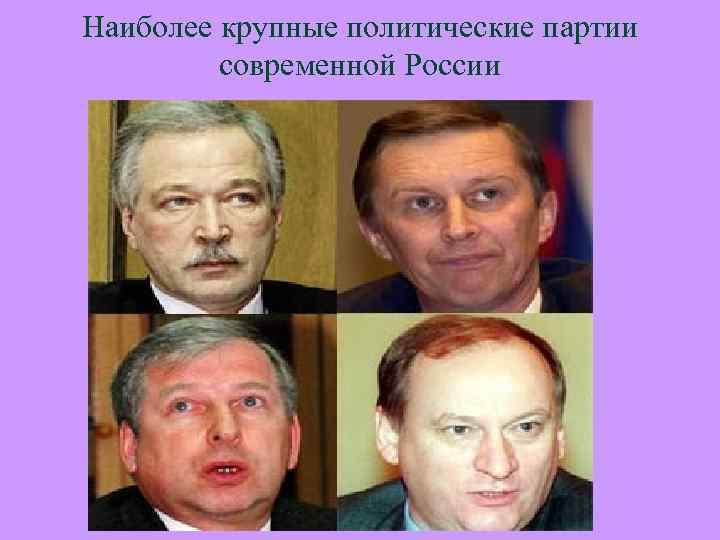 Наиболее крупные политические партии современной России