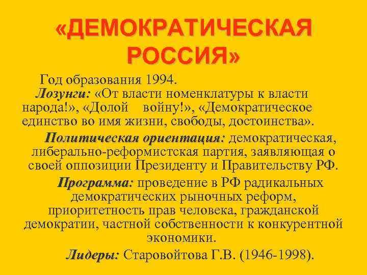 «ДЕМОКРАТИЧЕСКАЯ РОССИЯ» Год образования 1994. Лозунги: «От власти номенклатуры к власти народа!» ,