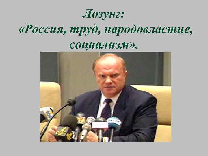 Лозунг: «Россия, труд, народовластие, социализм» .