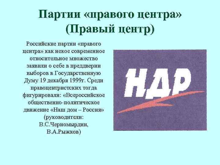 Партии «правого центра» (Правый центр) Российские партии «правого центра» как некое современное относительное множество