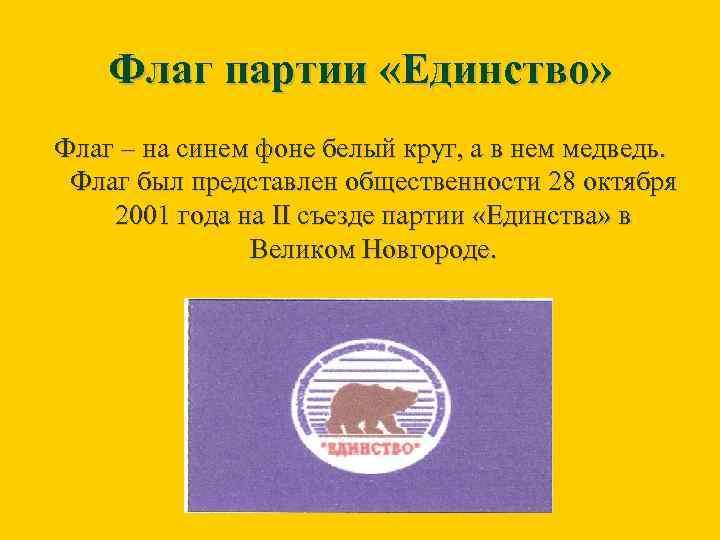 Флаг партии «Единство» Флаг – на синем фоне белый круг, а в нем медведь.