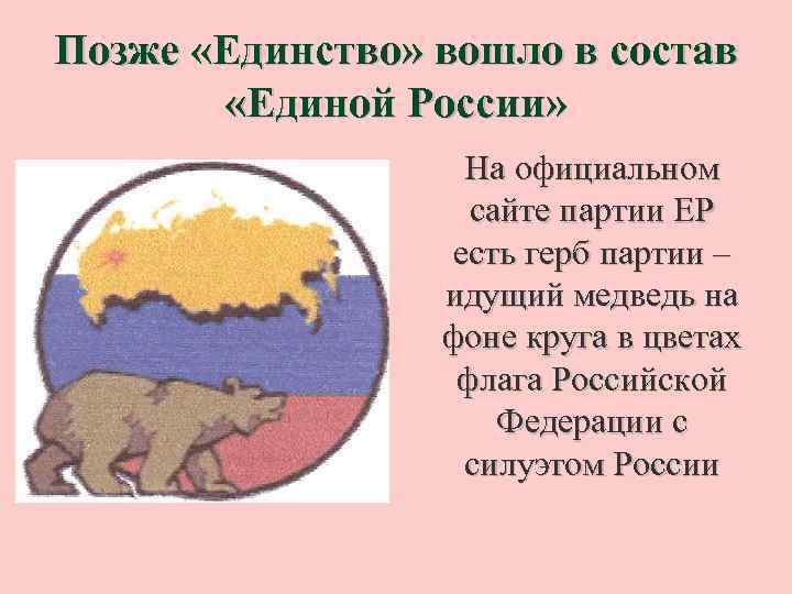 Позже «Единство» вошло в состав «Единой России» На официальном сайте партии ЕР есть герб