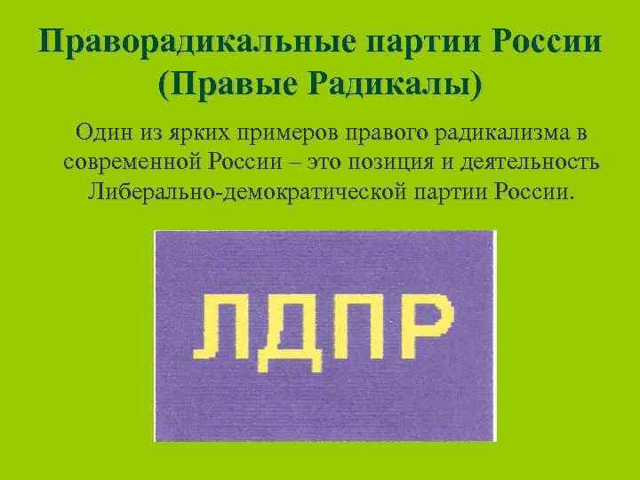 Праворадикальные партии России (Правые Радикалы) Один из ярких примеров правого радикализма в современной России