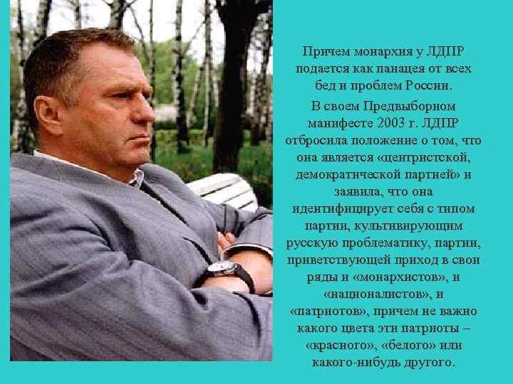 Причем монархия у ЛДПР подается как панацея от всех бед и проблем России. В