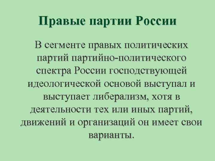 Правые партии России В сегменте правых политических партийно политического спектра России господствующей идеологической основой