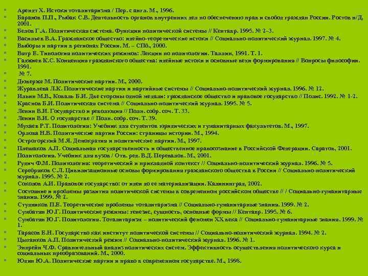 Арендт Х. Истоки тоталитаризма / Пер. с англ. М. , 1996. Баранов П.