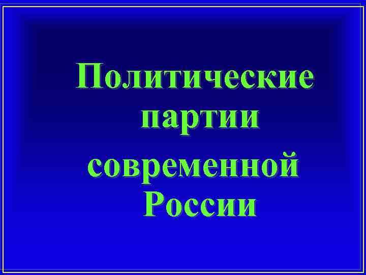 Политические партии современной России