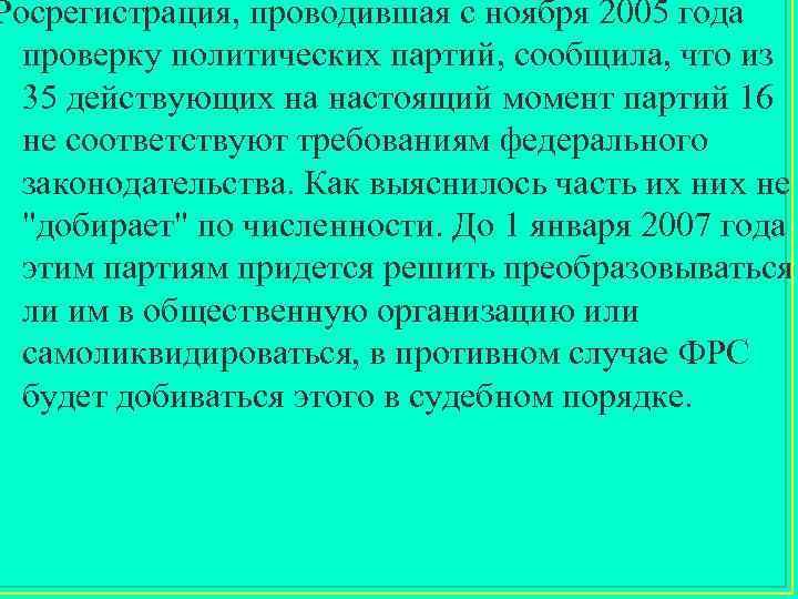 Росрегистрация, проводившая с ноября 2005 года проверку политических партий, сообщила, что из 35 действующих