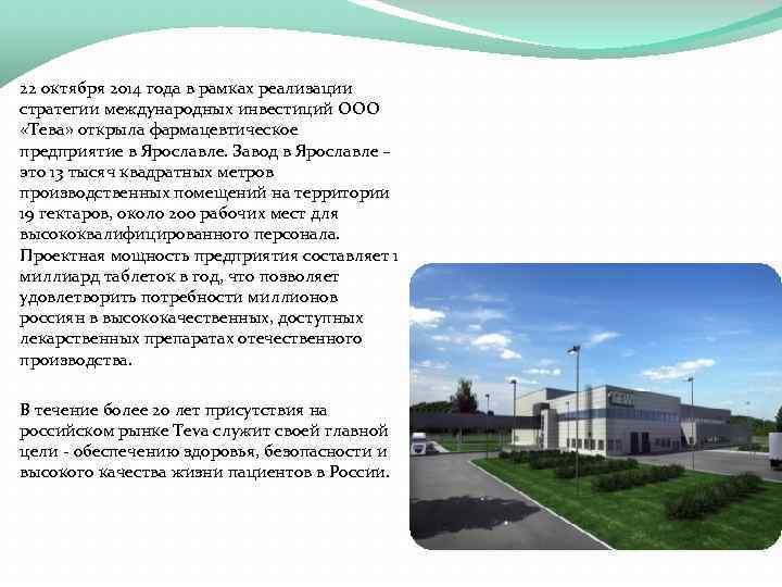22 октября 2014 года в рамках реализации стратегии международных инвестиций ООО «Тева» открыла фармацевтическое