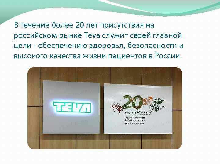 В течение более 20 лет присутствия на российском рынке Teva служит своей главной цели