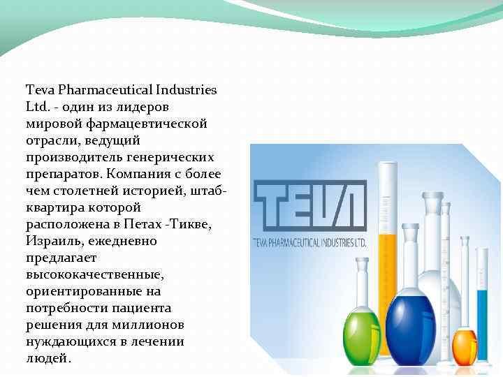 Teva Pharmaceutical Industries Ltd. - один из лидеров мировой фармацевтической отрасли, ведущий производитель генерических