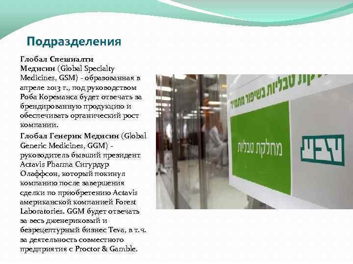 Подразделения Глобал Спешиалти Медисин (Global Specialty Medicines, GSM) - образованная в апреле 2013 г.