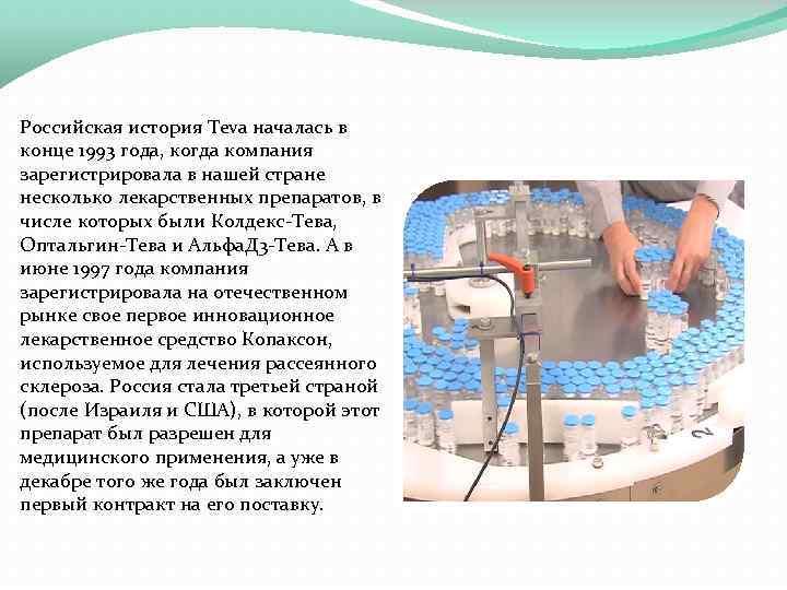 Российская история Teva началась в конце 1993 года, когда компания зарегистрировала в нашей стране