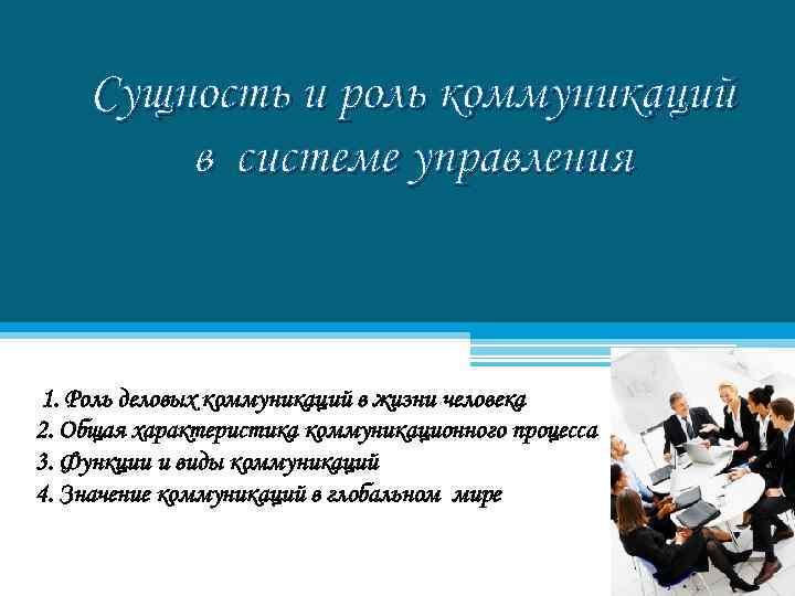 Сущность и роль коммуникаций в системе управления 1. Роль деловых коммуникаций в жизни человека
