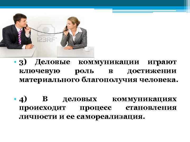 • 3) Деловые коммуникации играют ключевую роль в достижении материального благополучия человека. •