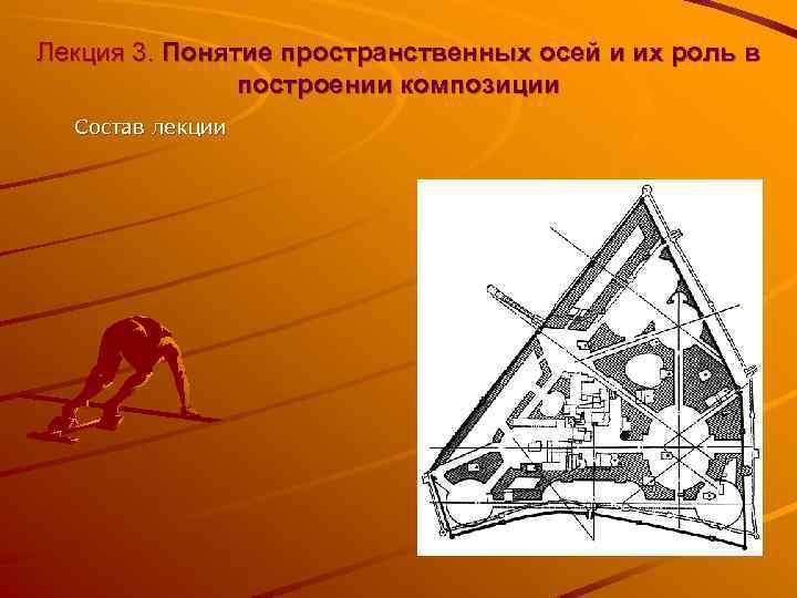 Лекция 3. Понятие пространственных осей и их роль в построении композиции Состав лекции
