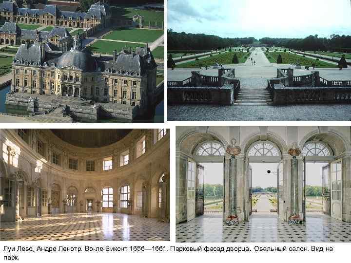 Луи Лево, Андре Ленотр. Во-ле-Виконт 1656— 1661. Парковый фасад дворца. Овальный салон. Вид на