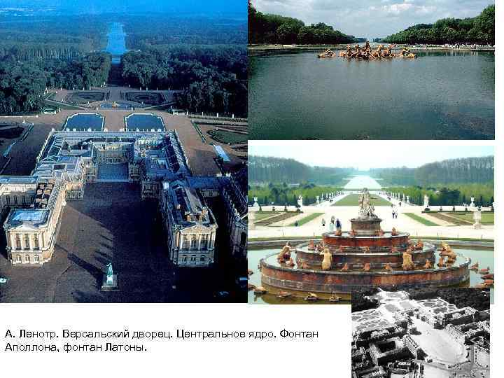 А. Ленотр. Версальский дворец. Центральное ядро. Фонтан Аполлона, фонтан Латоны.