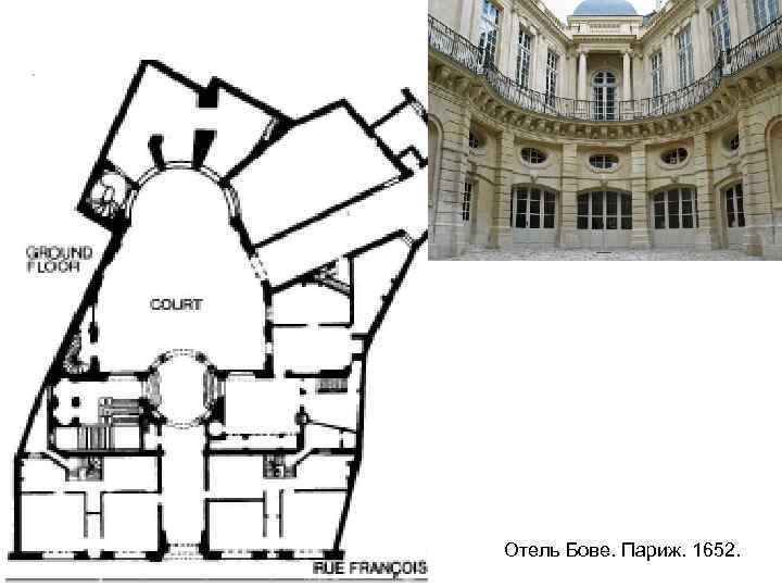 Отель Бове. Париж. 1652.