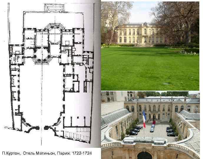 П. Куртон, . Отель Матиньон, Париж. 1722 -1724