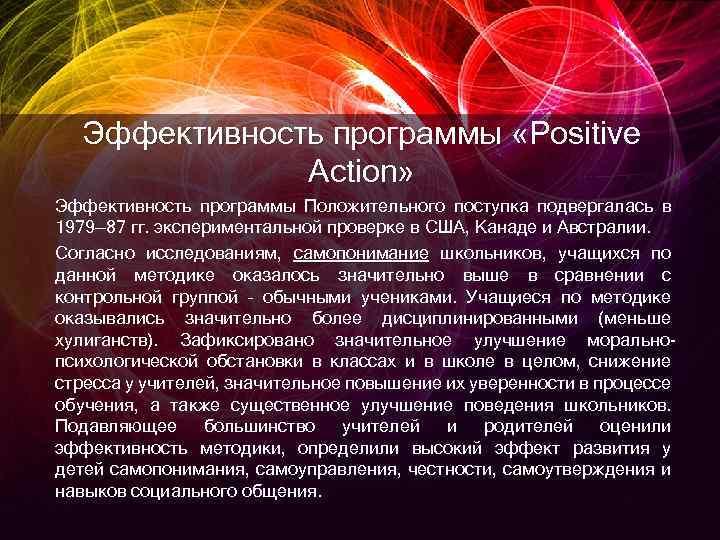 Эффективность программы «Positive Action» Эффективность программы Положительного поступка подвергалась в 1979— 87 гг. экспериментальной