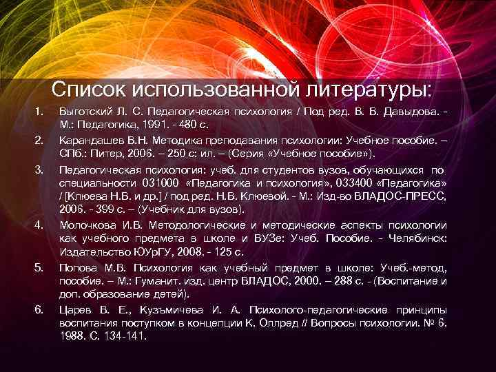 Список использованной литературы: 1. 2. 3. 4. 5. 6. Выготский Л. С. Педагогическая психология