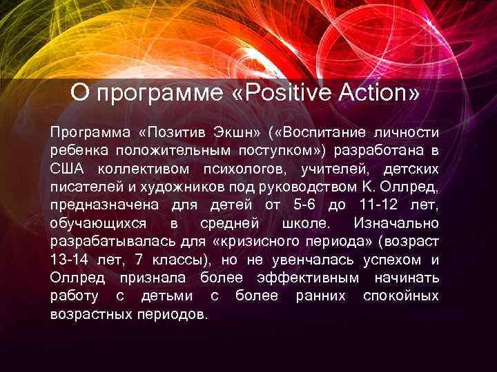 О программе «Positive Action» Программа «Позитив Экшн» ( «Воспитание личности ребенка положительным поступком» )