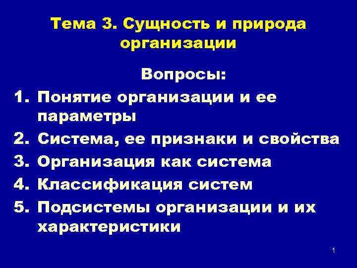 Тема 3. Сущность и природа организации 1. 2. 3. 4. 5. Вопросы: Понятие организации