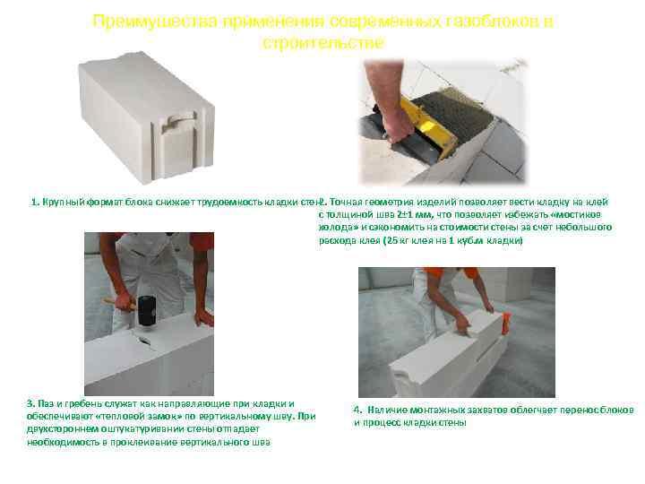 Преимущества применения современных газоблоков в строительстве 1. Крупный формат блока снижает трудоемкость кладки стен