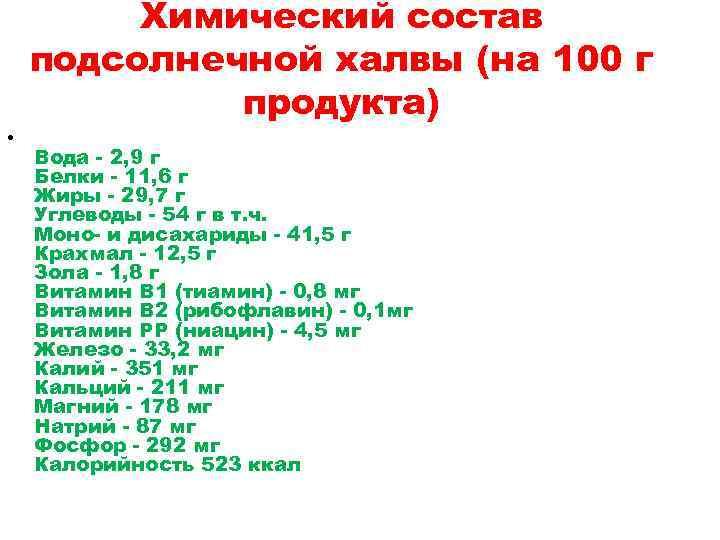 Химический состав подсолнечной халвы (на 100 г продукта) • Вода - 2, 9 г