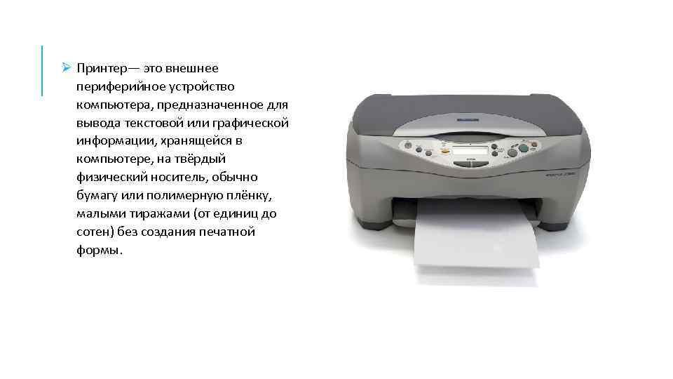 Ø Принтер— это внешнее периферийное устройство компьютера, предназначенное для вывода текстовой или графической информации,