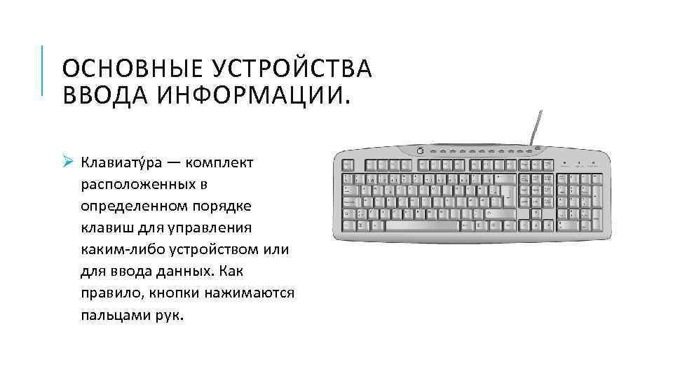 ОСНОВНЫЕ УСТРОЙСТВА ВВОДА ИНФОРМАЦИИ. Ø Клавиату ра — комплект расположенных в определенном порядке клавиш