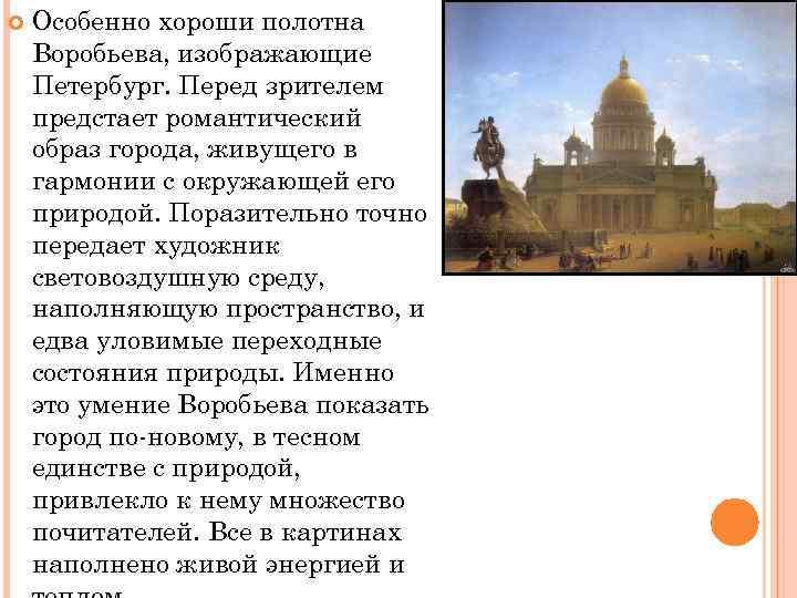 Особенно хороши полотна Воробьева, изображающие Петербург. Перед зрителем предстает романтический образ города, живущего