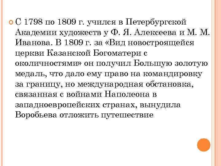 С 1798 по 1809 г. учился в Петербургской Академии художеств у Ф. Я.