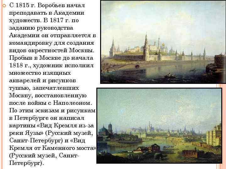 С 1815 г. Воробьев начал преподавать в Академии художеств. В 1817 г. по