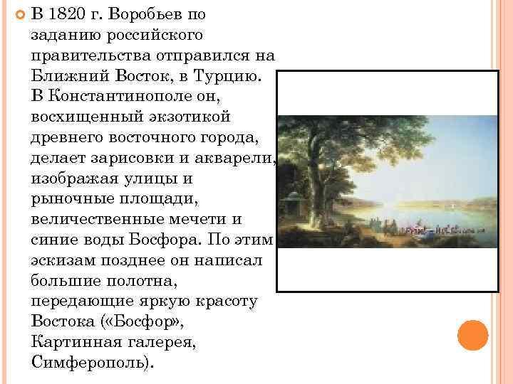 В 1820 г. Воробьев по заданию российского правительства отправился на Ближний Восток, в