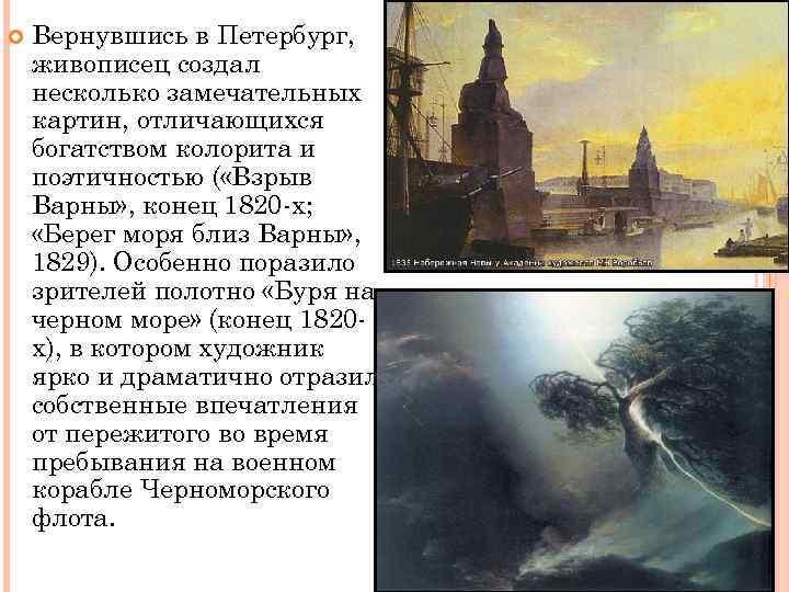 Вернувшись в Петербург, живописец создал несколько замечательных картин, отличающихся богатством колорита и поэтичностью