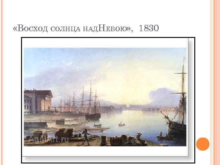 «ВОСХОД СОЛНЦА НАДНЕВОЮ» , 1830
