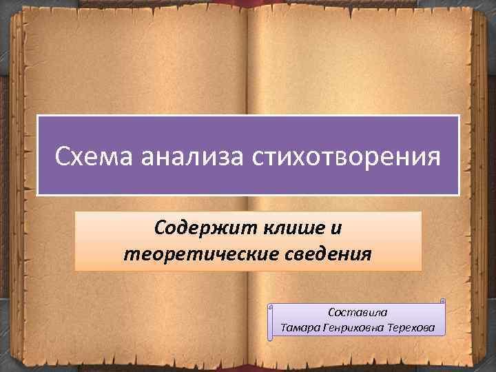 Схема анализа стихотворения Содержит клише и теоретические сведения Составила Тамара Генриховна Терехова
