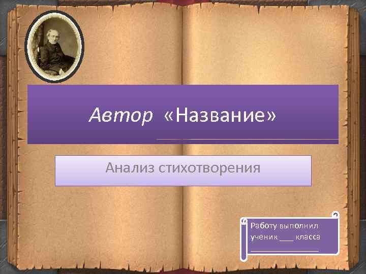 Автор «Название» Анализ стихотворения Работу выполнил ученик ___ класса ________