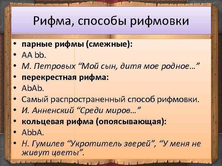 """Рифма, способы рифмовки • • • парные рифмы (смежные): AA bb. М. Петровых """"Мой"""