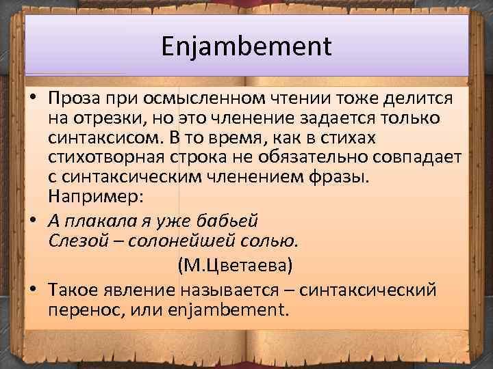 Enjambement • Проза при осмысленном чтении тоже делится на отрезки, но это членение задается