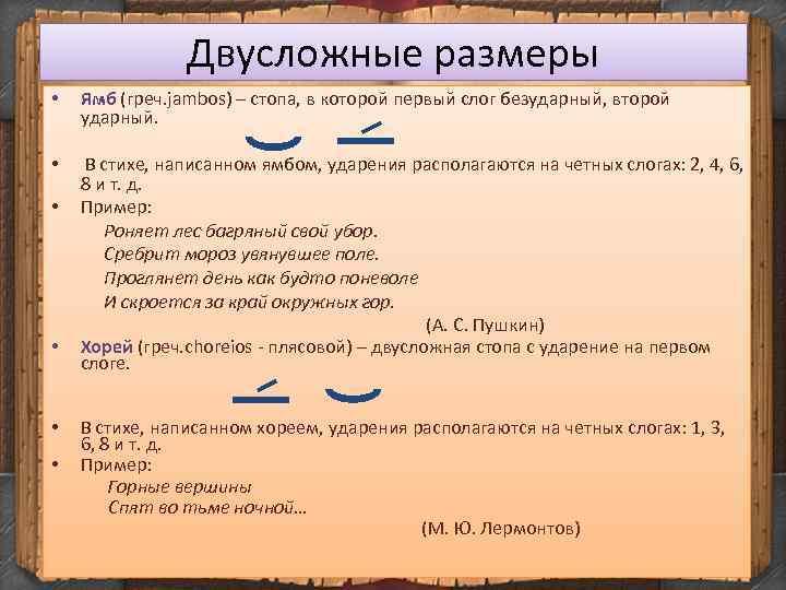 Двусложные размеры • Ямб (греч. jambos) – стопа, в которой первый слог безударный, второй