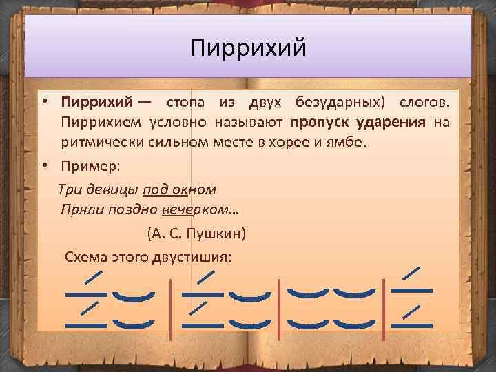 Пиррихий • Пиррихий — стопа из двух безударных) слогов. Пиррихием условно называют пропуск ударения