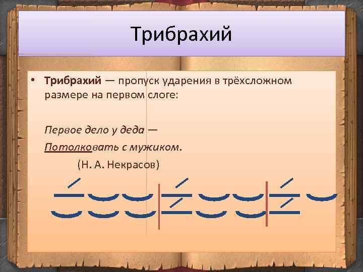 Трибрахий • Трибрахий — пропуск ударения в трёхсложном размере на первом слоге: Первое дело