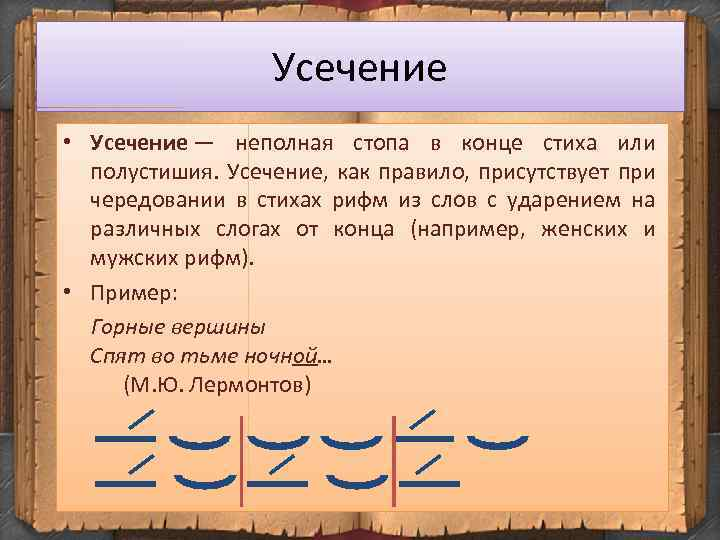 Усечение • Усечение — неполная стопа в конце стиха или полустишия. Усечение, как правило,